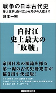 戦争の日本古代史.jpg