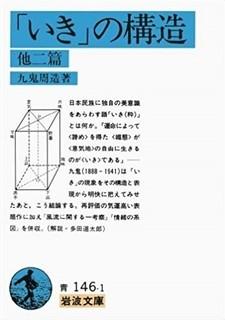 「いき」の構造.jpg