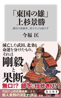 「東国の雄」上杉景勝.jpg