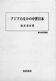 アジアのなかの中世日本.jpg