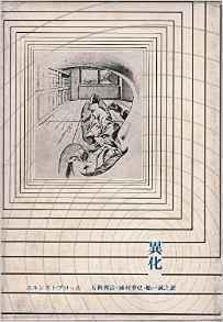 エルンスト・ブロッホ『異化』Ⅰ.jpg