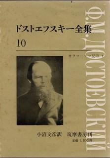 カラマーゾフの兄弟Ⅰ.jpg