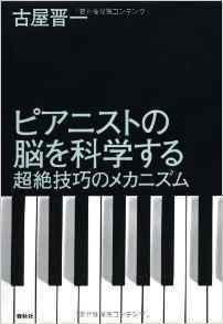 ピアニストの脳を科学する.jpg
