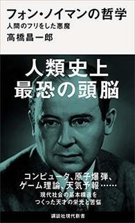 フォン・ノイマンの哲学.jpg