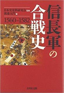 信長軍の合戦史.jpg