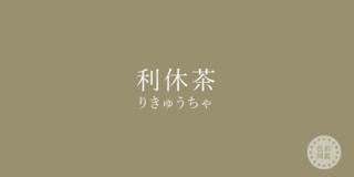 利休茶(りきゅうちゃ).png