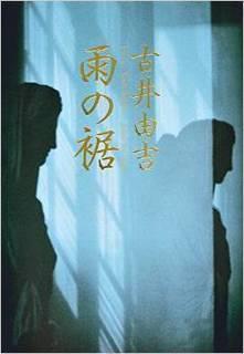 古井由吉.jpg
