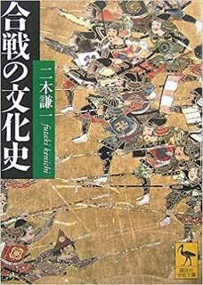 合戦の文化史.jpg