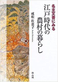 名主文書にみる江戸時代の農村の暮らし.jpg
