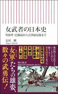 女武者の日本史.jpg