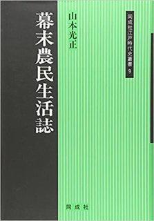 幕末農民生活誌.jpg