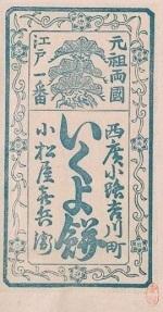 幾世餅の元祖とされる小松屋の商標.jpg