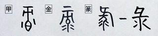 彔の字.jpg