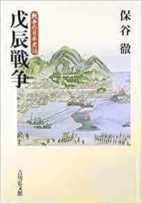 戊辰戦争 (戦争の日本史 18).jpg