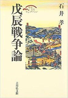 戊辰戦争論 (歴史文化セレクション).jpg