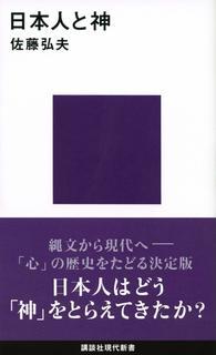 日本人と神 (講談社現代新書).jpg