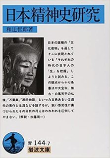 日本精神史研究.jpg