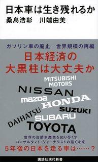 日本車は生き残れるか.jpg