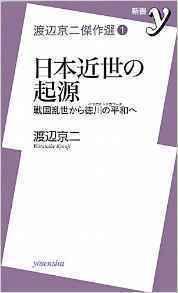 日本近世の起源.jpg