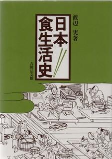 日本食生活史.jpg