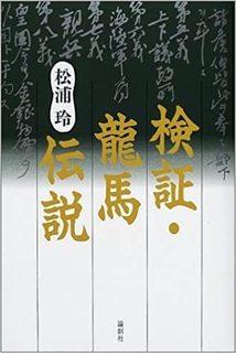 検証・龍馬伝説.jpg