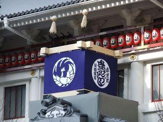 歌舞伎座の櫓.jpg