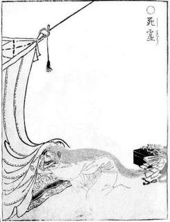 死霊(しりょう).jpg