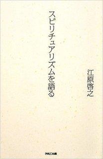 江原・スピリチュアリズム.jpg