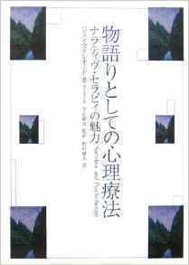 物語としての心理療法.jpg