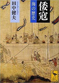 田中健夫『倭寇―海の歴史』.jpg