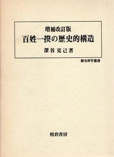 百姓一揆の歴史的構造.jpg