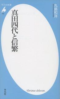 真田四代と信繁.jpg