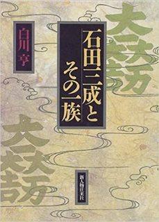 石田三成とその一族.jpg