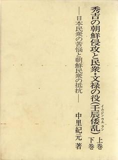 秀吉の朝鮮侵攻と民衆・文禄の役.jpg