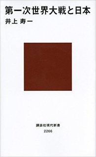 第一次世界大戦と日本.jpg