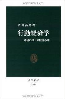行動経済学.jpg