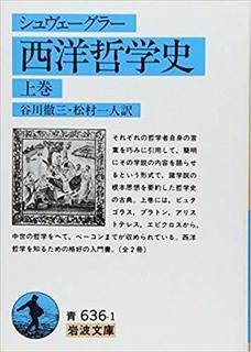 西洋哲学史.jpg