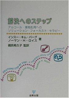 解決へのステップ.jpg