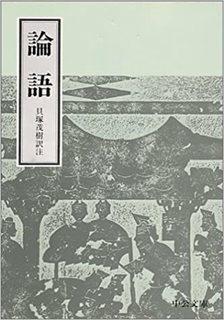 論語 (中公文庫) (日本語) 文庫.jpg