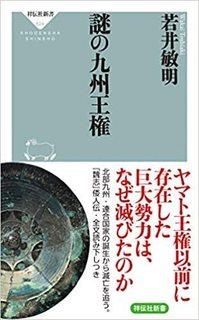 謎の九州王権.jpg