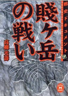 賤ケ岳の戦い.jpg