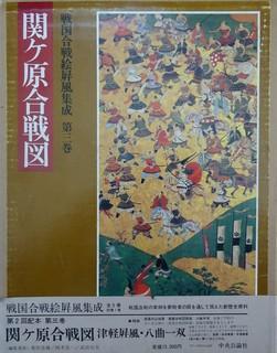 関ケ原合戦圖.JPG