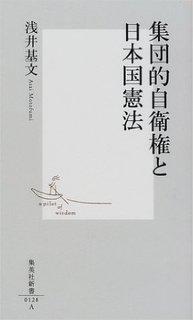 集団的自衛権と日本国憲法.jpg