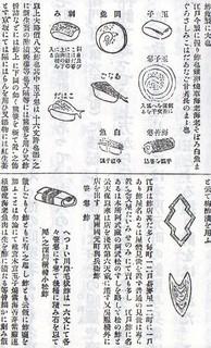 類聚近世風俗志.jpg